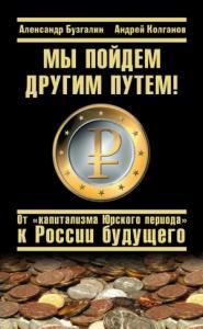 Мы пойдем другим путем! От «капитализма Юрского периода» к России будущего