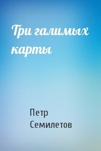 Петр Семилетов - Три галимых карты