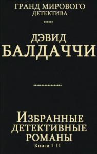 Избранные детективные романы. Сборник . Кн. 1-11