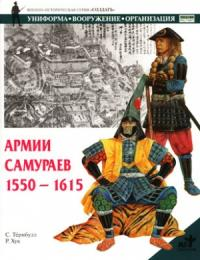 Стивен Тёрнбулл, Р. Хук - Армии самураев. 1550–1615