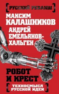 Робот и крест