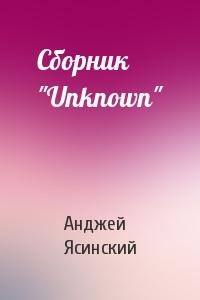 "Сборник ""Unknown"""