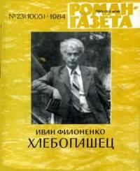 Иван Филоненко - Хлебопашец
