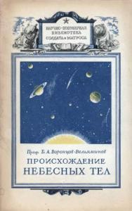 Происхождение небесных тел