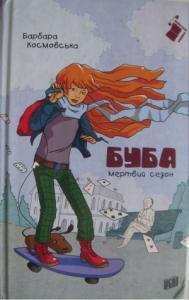 Барбара Космовська - Буба : мертвий сезон