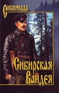 Сибирская Вандея