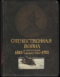 Отечественная война и русское общество, 1812-1912. Том III