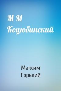 М М Коцюбинский