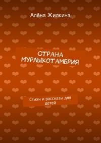 Страна Мурлыкотамбрия