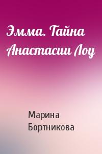 Эмма. Тайна АнастасииЛоу