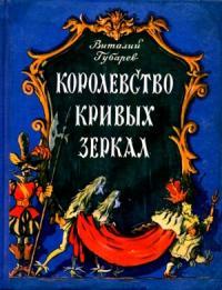 Виталий Губарев - Королевство кривых зеркал. Повесть-сказка