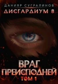 Данияр Сугралинов - Враг Преисподней