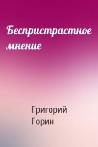 Григорий Горин - Беспристрастное мнение