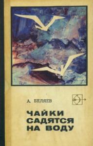 Альберт Беляев - Чайки садятся на воду
