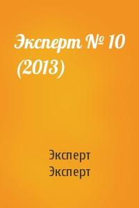 Эксперт Эксперт - Эксперт № 10 (2013)