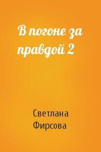 Светлана Фирсова - В погоне за правдой 2