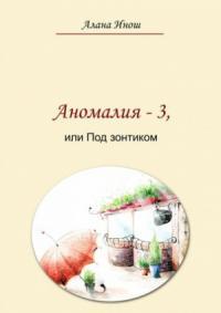 Аномалия-3, или Под зонтиком