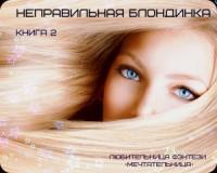 Мария Николаевна Мечтательница - Неправильная Блондинка