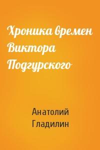 Хроника времен Виктора Подгурского