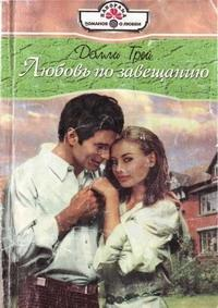 Долли Грей - Любовь по завещанию