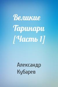 Александр Кубарев - Великие Таринари [Часть 1]