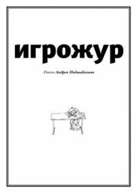 Андрей Подшибякин - Игрожур (главы 1-7)