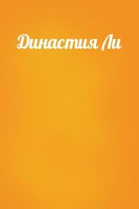 Династия Ли