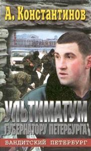 Ультиматум губернатору Петербурга