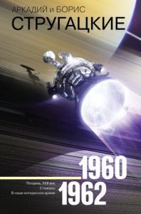 Собрание сочинений. Том 2. 1960–1962