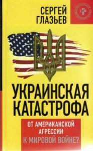 Украинская катастрофа