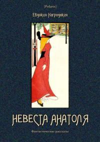Невеста Анатоля