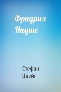 Стефан Цвейг - Фридрих Ницше