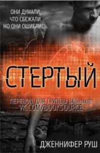 Дженнифер Руш - Стертый