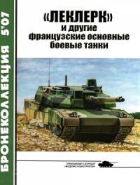 «Леклерк» и другие французские основные боевые танки