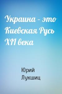 Украина – это Киевская Русь XII века