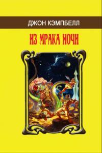 Из мрака ночи (сборник)