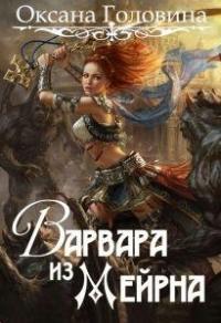 Варвара из Мейрна