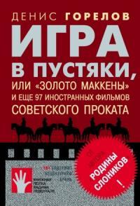 Игра в пустяки, или «Золото Маккены» иеще 97 советских фильмов иностранного проката