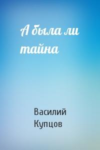 Василий Купцов - А была ли тайна
