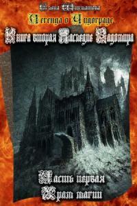 Легенда о Чудограде Книга вторая. Наследие Радомира. Часть первая. Храм магии.