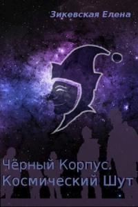 Космический Шут