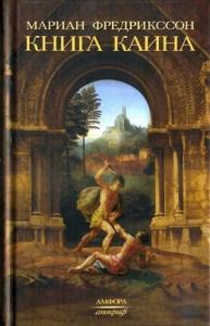 Книга Каина