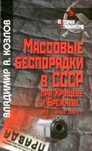 Массовые беспорядки в СССР при Хрущеве и Брежневе