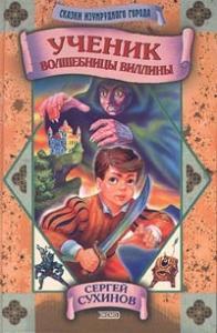 Ученик волшебницы Виллины