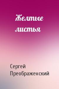 Сергей Преображенский - Желтые листья
