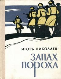 Игорь Николаев - Запах пороха