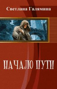 Начало пути (СИ) (издательская)