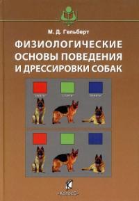 Физиологические основы поведения и дрессировки собак