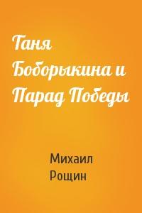 Таня Боборыкина и Парад Победы