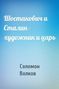 Соломон Волков - Шостакович и Сталин - художник и царь
